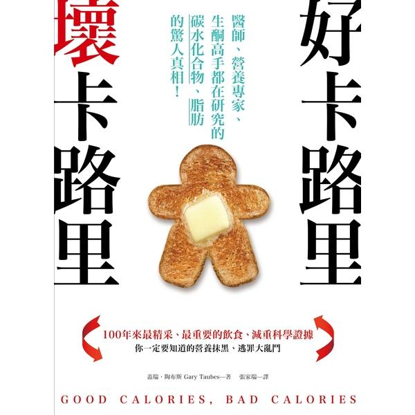 好卡路里,壞卡路里:醫師、營養專家、生酮高手都在研究的碳水化合物、脂肪的驚人真相!