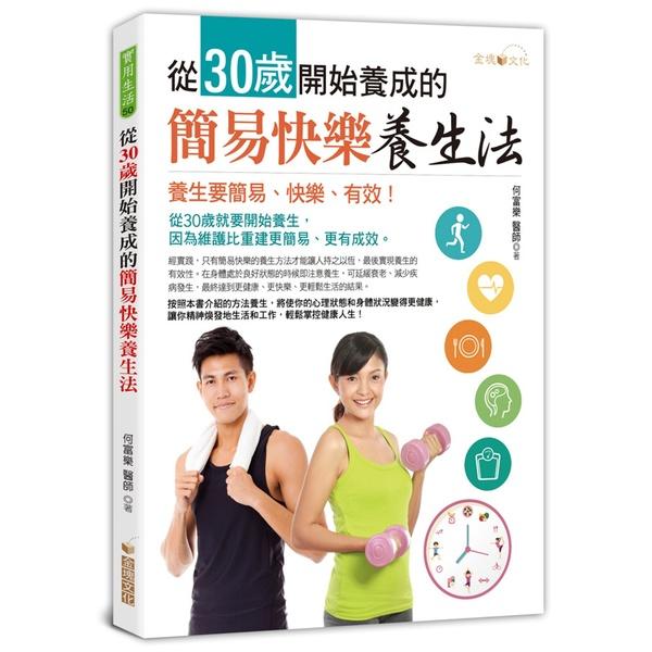 從30歲開始養成的簡易快樂養生法