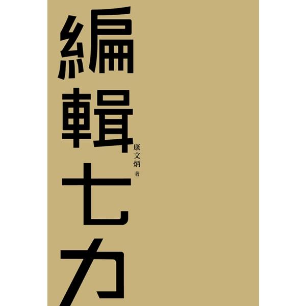 編輯七力(修訂本)