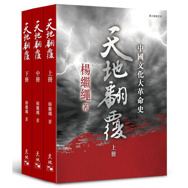 天地翻覆:中國文化大革命史(全3冊第3版修訂本)
