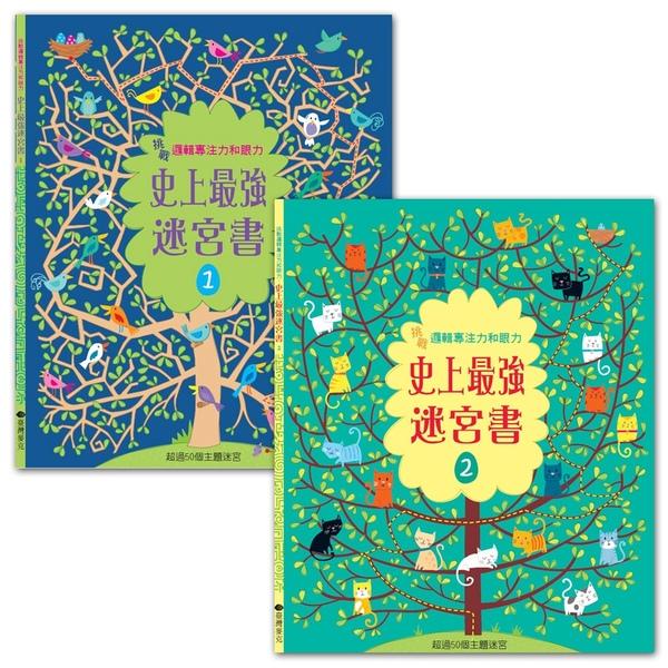 史上無敵最強迷宮書(2冊)
