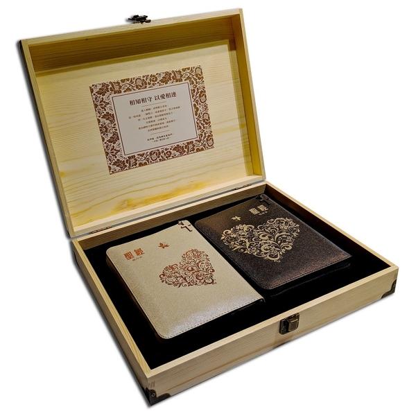 聖經:相知相守婚禮木製雷雕禮盒(2本)