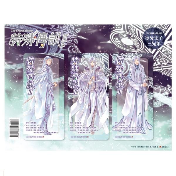 PVC珍藏人設卡組《特殊傳說Ⅱ》冰牙王子三兄弟