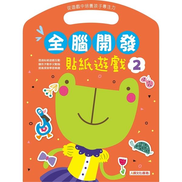 全腦開發:貼紙遊戲(2)