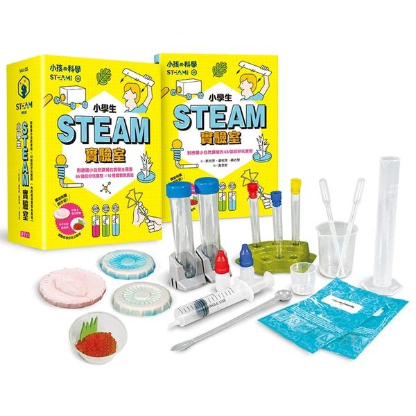 小孩的科學STEAM系列05:小學生STEAM實驗室(65個實驗主題書×10種超值實驗敎具組)