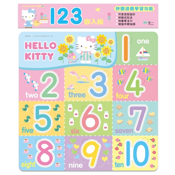 Kitty 123嵌入拼圖