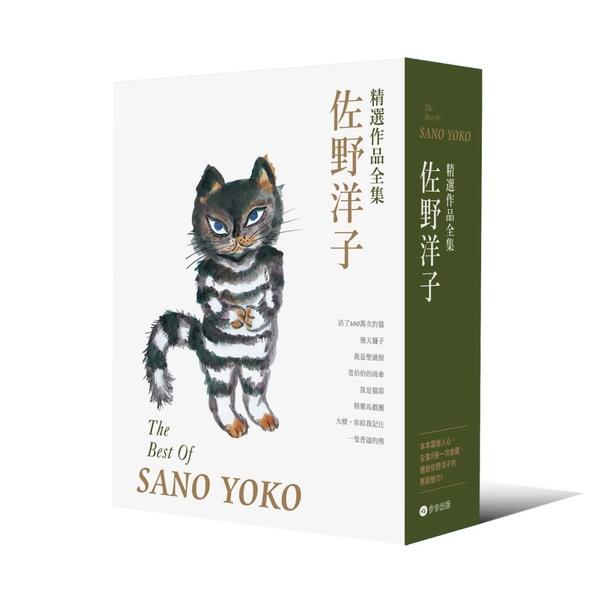 佐野洋子精選作品全集(附獨家授權特製圖卡)
