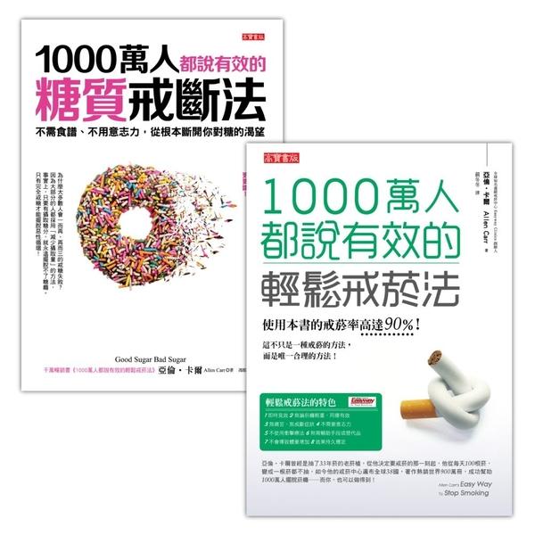 1000萬人都說有效【輕鬆戒菸法+糖質戒斷法】戒癮雙書