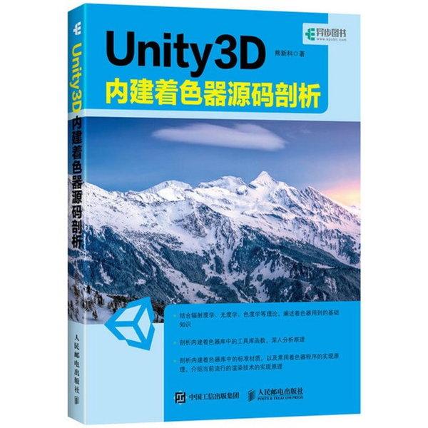 Unity 3D 內建著色器源碼剖析