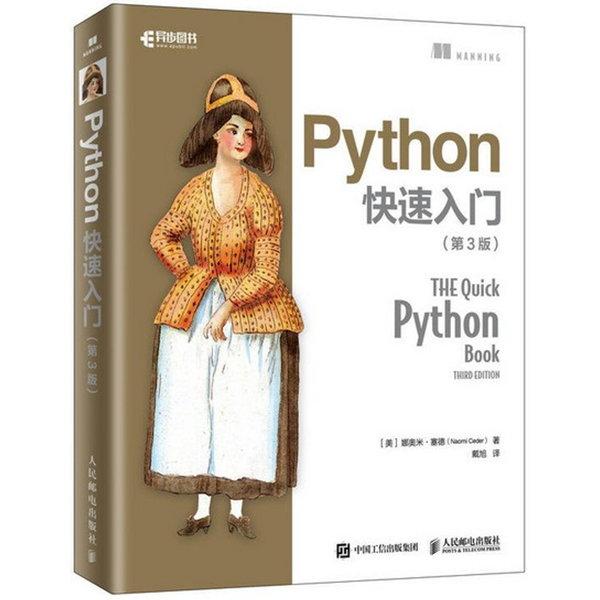Python 快速入門 第3版