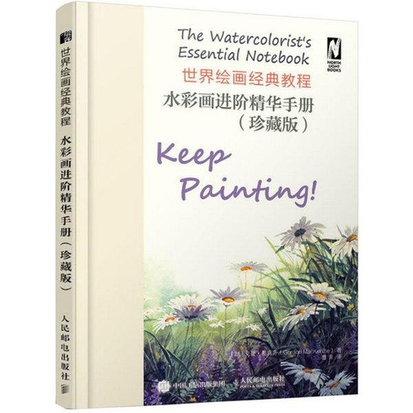 世界繪畫經典教程 水彩畫進階精華手冊 珍藏版
