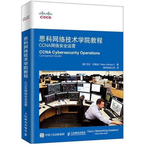 思科網路技術學院教程 CCNA網路安全運營