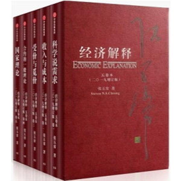 經濟解釋(五卷本)•二〇一九增訂版