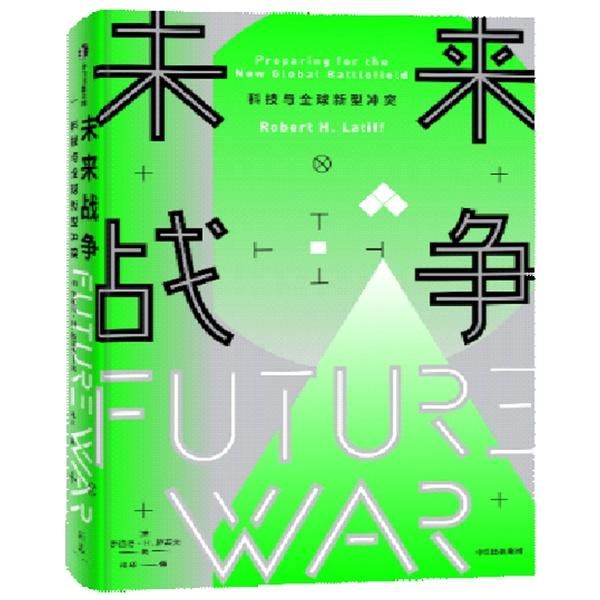 未來戰爭:科技與全球新型衝突(新思文庫)