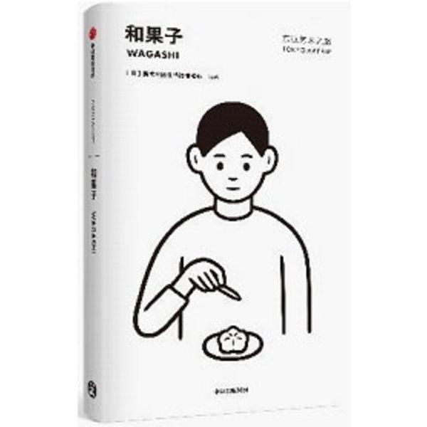 東京藝術之旅:和果子