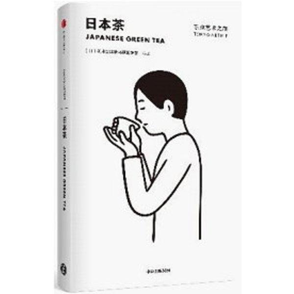 東京藝術之旅:日本茶