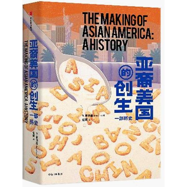 亞裔美國的創生:一部歷史(見識美國)
