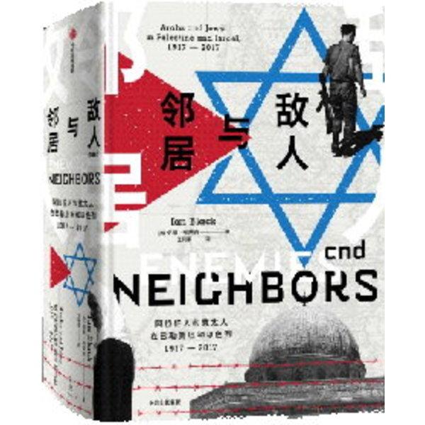敵人與鄰居:阿拉伯人和猶太人在巴勒斯坦和以色列,1917—2017