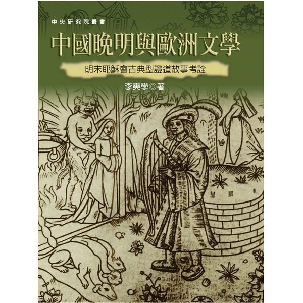 中國晚明與歐洲文學:明末耶穌會古典型證道故事考詮(二版)
