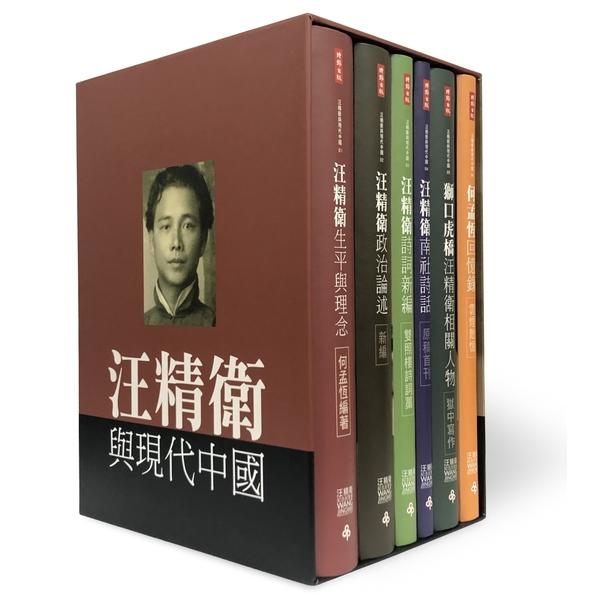 汪精衛與現代中國套書全六冊
