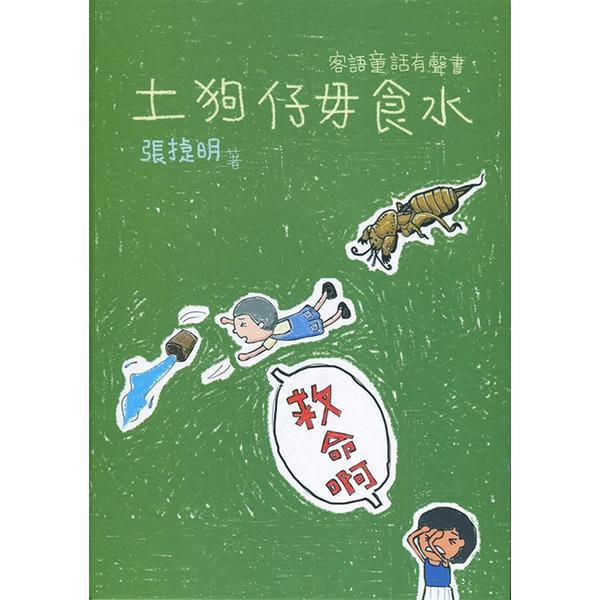 土狗仔毋食水:客語童話有聲書