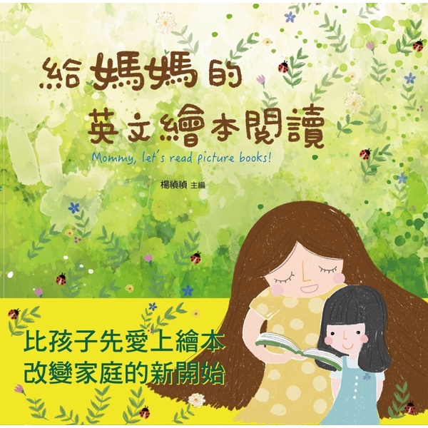 給媽媽的英文繪本閱讀
