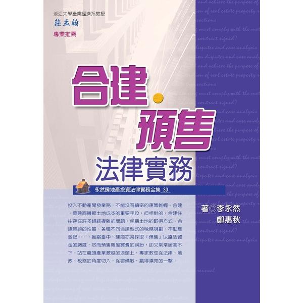 合建‧預售法律實務(7版)
