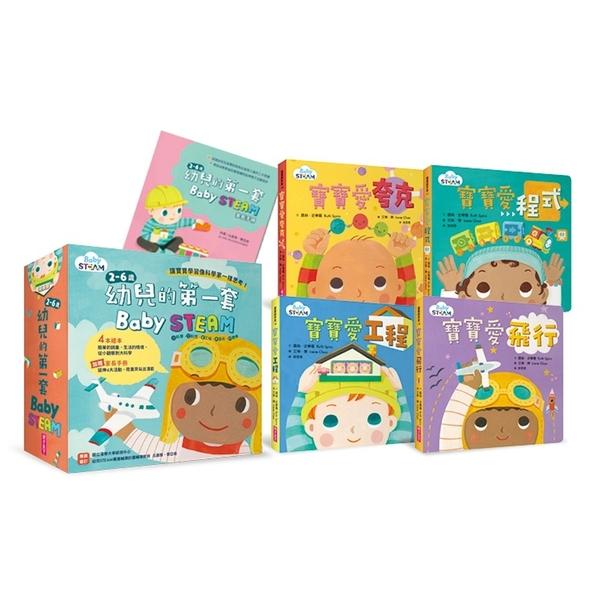 幼兒的第一套Baby STEAM(4書+1手冊)