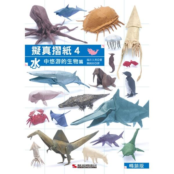 擬真摺紙4:水中悠游的生物篇(暢銷版)(二版)