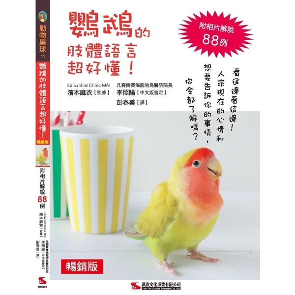 鸚鵡的肢體語言超好懂!(暢銷版)(二版)