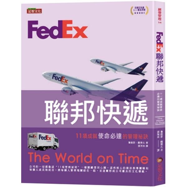 FedEx聯邦快遞:11項成就使命必達的管理祕訣