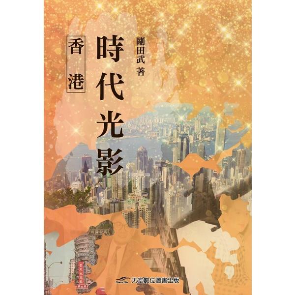 香港時代光影