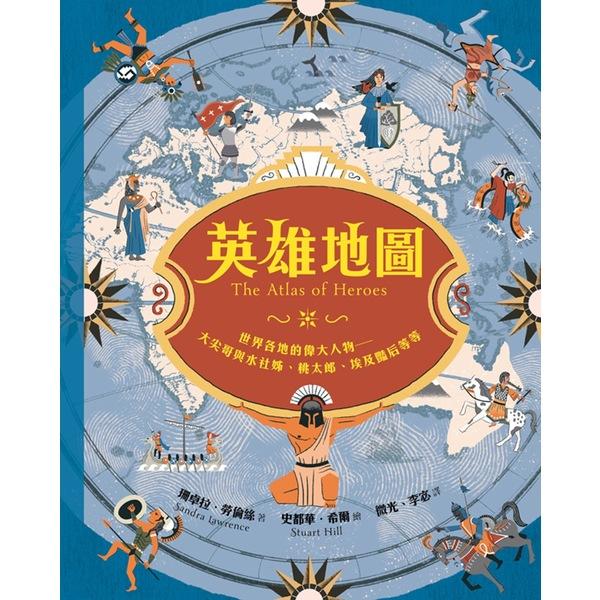 英雄地圖:世界各地的偉大人物──阿基里斯、貝奧武夫、大尖哥與水社姊等等