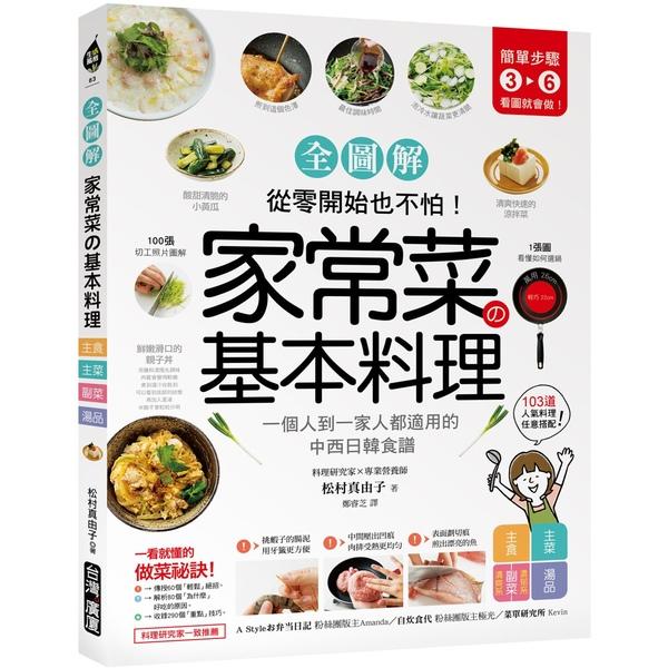家常菜の基本料理【全圖解】:簡單3-6步驟,一個人到一家人都適用的103道中西日韓食譜,從零開始也不怕!