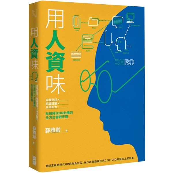 用人資味:自我對話╳組織發展╳未來能力,科技時代HR必備的全方位實戰手冊