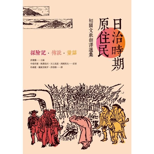 日治時期原住民相關文獻翻譯選集:探險記.傳說.童話