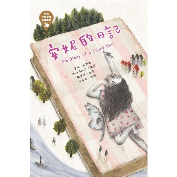 世界少年文學必讀經典60:安妮的日記