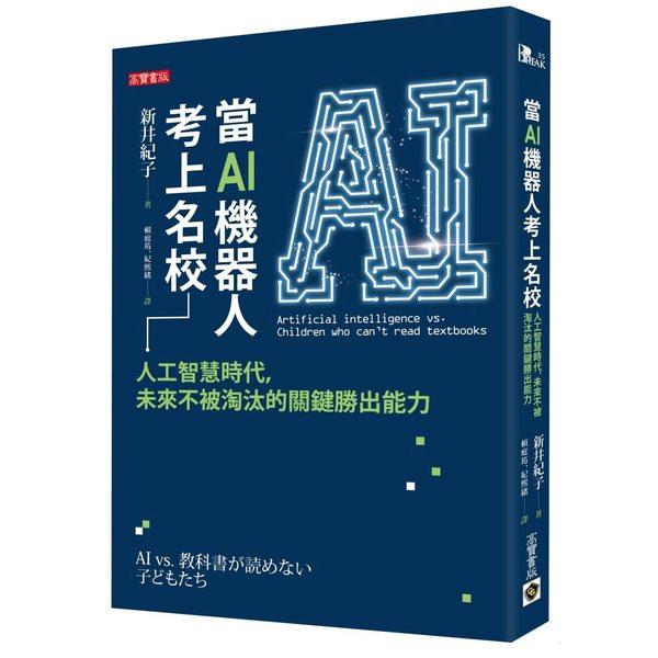 當AI機器人考上名校:人工智慧時代,未來不被淘汰的關鍵與勝出能力
