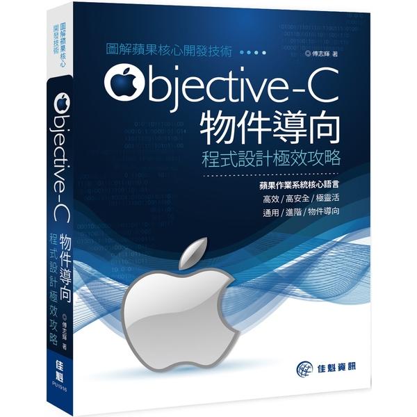 圖解蘋果核心開發技術-Objective-C 物件導向程式設計極效攻略