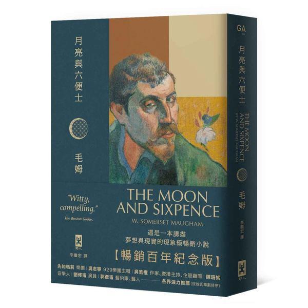 月亮與六便士【暢銷百年紀念版】:奠定毛姆文學地位的夢想之書(名家導讀 · 精裝全譯本)