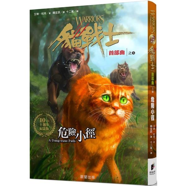貓戰士十週年紀念版 首部曲之五:危險小徑