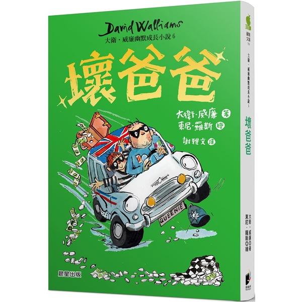 壞爸爸:大衛.威廉幽默成長小說6