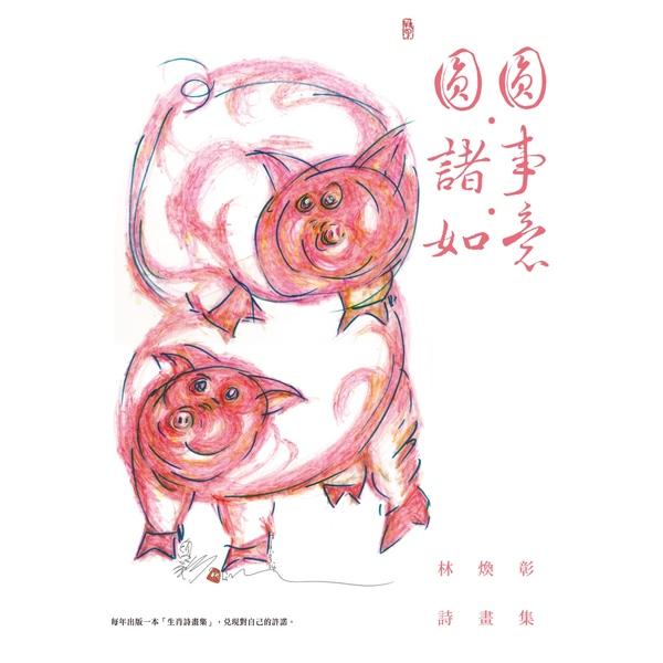 圓圓‧諸事‧如意:林煥彰詩畫集