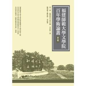 臺灣現代文學史稿(再版)