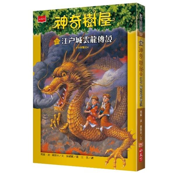 神奇樹屋37:江戶城雲龍傳說