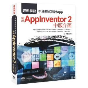 輕鬆學習:手機程式設計App 使用AppInventor 2中版介面