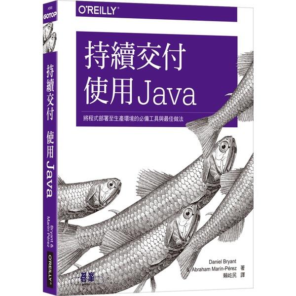 持續交付 使用Java