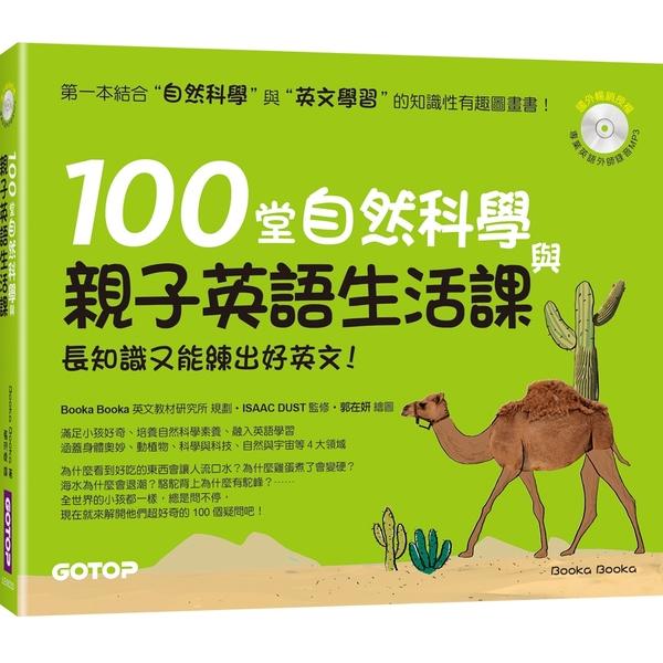 100堂自然科學與親子英語生活課:長知識又能練出好英文!(附MP3)