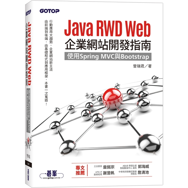 Java RWD Web企業網站開發指南|使用Spring MVC與Bootstrap