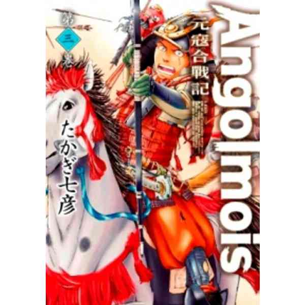 Angolmois 元寇合戰記(03)